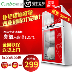 Стерилизатор Canbo ZTP80A-25H