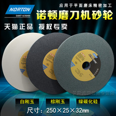 Запчасти Norton 250*25*32 200mm