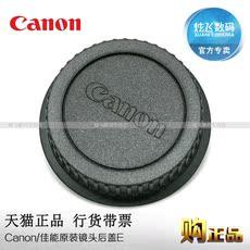Защитная крышка для фотообъектива Canon EF