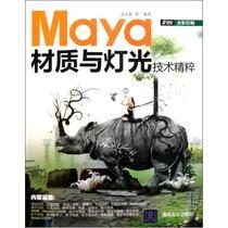 Maya��� �c���⼼�g����(����Pȫ��ӡˢ) ���ľ� ���� Ӌ��C