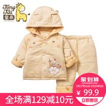 Tong Tai baby winter padded cotton clothes set