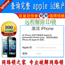 �O��iphone4S/5CS��ԃID��ӛ����apple ID�~̖�ܴa�����ƽ�ID���i