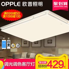 светильник потолочный OPPLE Led