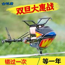 Вертолет на дистанционном управление Global Hawk