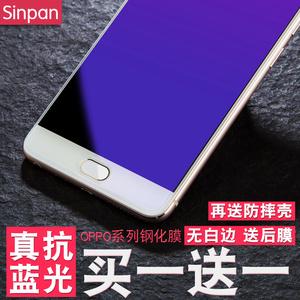 星屏 oppo a59钢化膜 oppoa53全屏贴膜 oppoa59m/s手机蓝光a53m/t手机膜