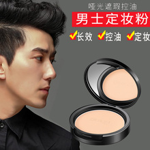 Male powder powder makeup powder male special oil control powder, male natural color honey powder durable waterproof and breathable Concealer powder