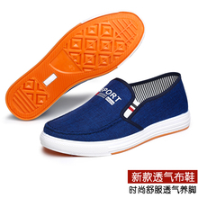 New old Beijing cloth shoes fall trend one foot on the cowhide sole antiskid wear resistant canvas shoes