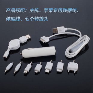 高端手机万能车载充电器 点烟器USB 8合一型汽车用充电器