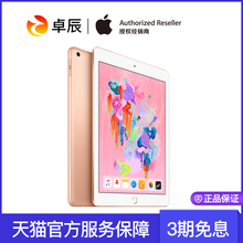 Apple/Apple iPad 2018 9.7-inch WiFi new tablet 32G/128G authentic new product licensing flagship store