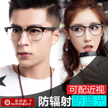 Anti radiation glasses, men's anti blue lens frame, female plane flat mirror, male without degree flat glasses, glasses, myopia eyes.