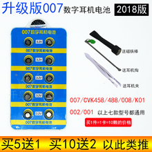 007 one to one earphone battery global pass 008 digital button special 001CVK458 electronic 3.0V002