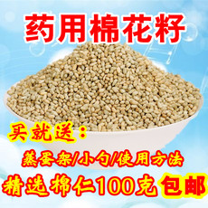 Семена Shandong cotton seed 1212