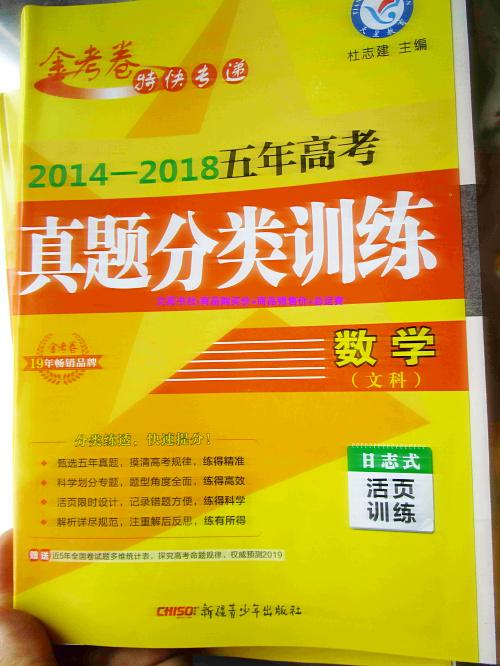 金考卷2014-2018五年高考 真题分类训练 日志式活页训练 文科数学