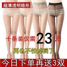 Long tube summer hook proof ultra thin invisible one piece silk stockings
