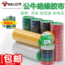 Bull PVC electric tape insulation electric wire adhesive tape waterproof, high temperature resistant flame retardant white black wholesale.
