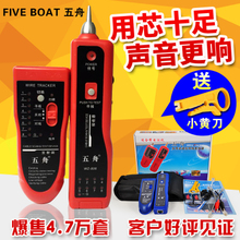 Packet mail five boat line finder, wire line detector, line detector, line tester, telephone line tester, line inspector.