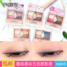 Japanese mine field CANMAKE carved nude makeup, five Color Eyeshadow plate, natural, delicate, color, pearl, eye liner, makeup box.