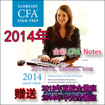 ��ȫ��ҕ�l 2014��CFA �̲� ���� Level 2 Notes �����ؼ� D�ײ�
