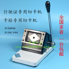 Резак для бумаги Aowei 88*60mm