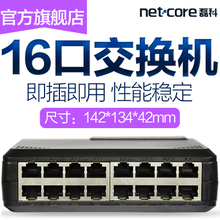 Leike NS116 100 M16 Switch High Speed Household Network Hub