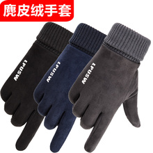 Suede gloves men in winter warm and Velvet Touch Screen Korean version outdoor riding, running, climbing, driving, windproof and skid proof.