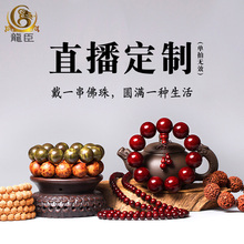Live customized single shot invalid old sandalwood Bracelet men's Wood Pendant Hainan huanghuali Chenxiang Bracelet beads