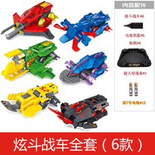 Dazzle fight wheel toy car boy's double weapon fight against Yanlong battle blade sharp electric tusk anti fight chariot quick electric double dragon