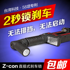Блокировка руля Z con Zcon