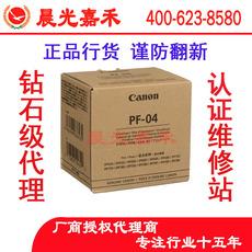 Печатающая головка для принтера Canon Canon