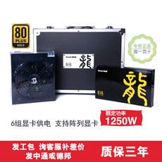 Электропитание для ПК Great Wall 1250W