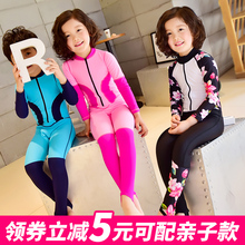 Children swimsuit girl boy, big boy fast drying conjoined sunscreen long sleeved pants, baby waterproof mother diving suit.