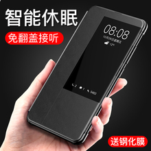 Felida is suitable for Huawei Mat20 mobile phone shell Mat20pro flip P20 protective cover mete20X personality tide Mata intelligent P20pro sleeping cover silicone anti-fall men and women