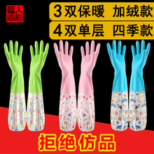 Kitchen gloves, kitchen thickening, rubber latex, laundry, waterproof, plastic, plastic, household, and winter velvet.