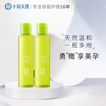 October Angel pregnant women olive oil skin care products during pregnancy protection belly lines repair comfortable lines increase skin elasticity