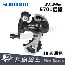 Переключение передач для велосипеда Shimano 5700