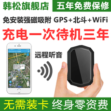 gps автотрекер Hang son Doong GPS