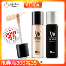 Bonded straight hair PONY recommends W. Lab wlab super beauty facial makeup solution with durable Concealer for oil isolation.