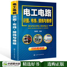 Electrical books wiring circuit diagram electrical circuit diagram wiring and maintenance 2018 basic knowledge book zero basic electrical books self-taught introductory textbook PLC programming maintenance Hydropower installation manual