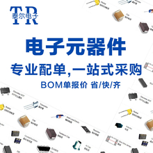 IC with single electronic components professional BOM table one-stop matching single quote electronic components Daquan integration