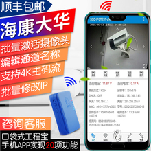 Siege Bao monitoring engineering treasure video network tester five in one, Hai Kang Dahua can batch activation to change IP