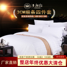 Five star hotel bedding all cotton three four piece set pure white densified thickened bed linen pure cotton