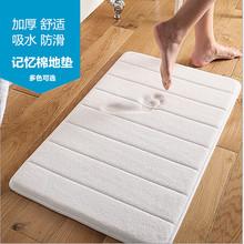 Thickening memory cotton, bathroom doormat, bathroom carpet, antiskid doormat, kitchen absorbent mat, machine washable.
