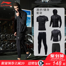 Li ning sports fitness suits male 35 times running speed drying basketball tights the gym suit