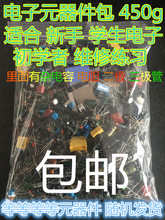 Mixed electronic components package miscellaneous capacitance miscellaneous resistance miscellaneous electronic components package for 500g