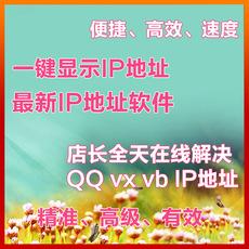 Безопасность интрасети IP QQ Ip Qq