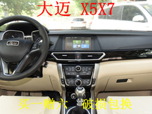 The toughened glass film of automobile navigation is specially used for the navigation protection film of zhongtaidamai x5x7 central control display screen