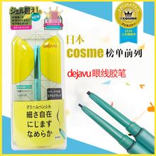 Japanese DEJAVU2018 Dai Jia Bi Eyeliner Fiberwig Waterproof Pencil gel Liner Eyeliner Pencil