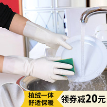 Rubber gloves with velvet dishwasher gloves Women's plastic laundry household cleaning dishes household kitchen silicone leather waterproof