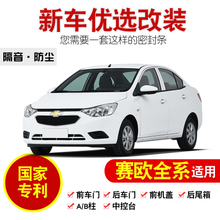 Chevrolet sail / sail 3 special car door soundproof seal strip dust-proof bar refit and assembly