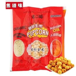 爆口福焦糖味球形三合一爆米花原料 玉米粒+奶油+专用糖机爆套餐